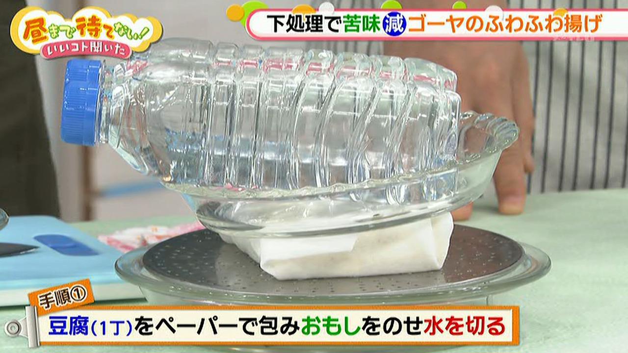 画像5: 夏が旬のケンタ流 ゴーヤ料理レシピ