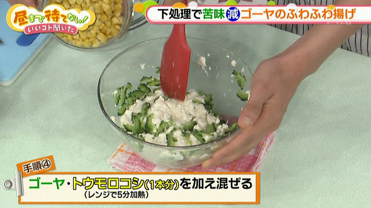 画像8: 夏が旬のケンタ流 ゴーヤ料理レシピ