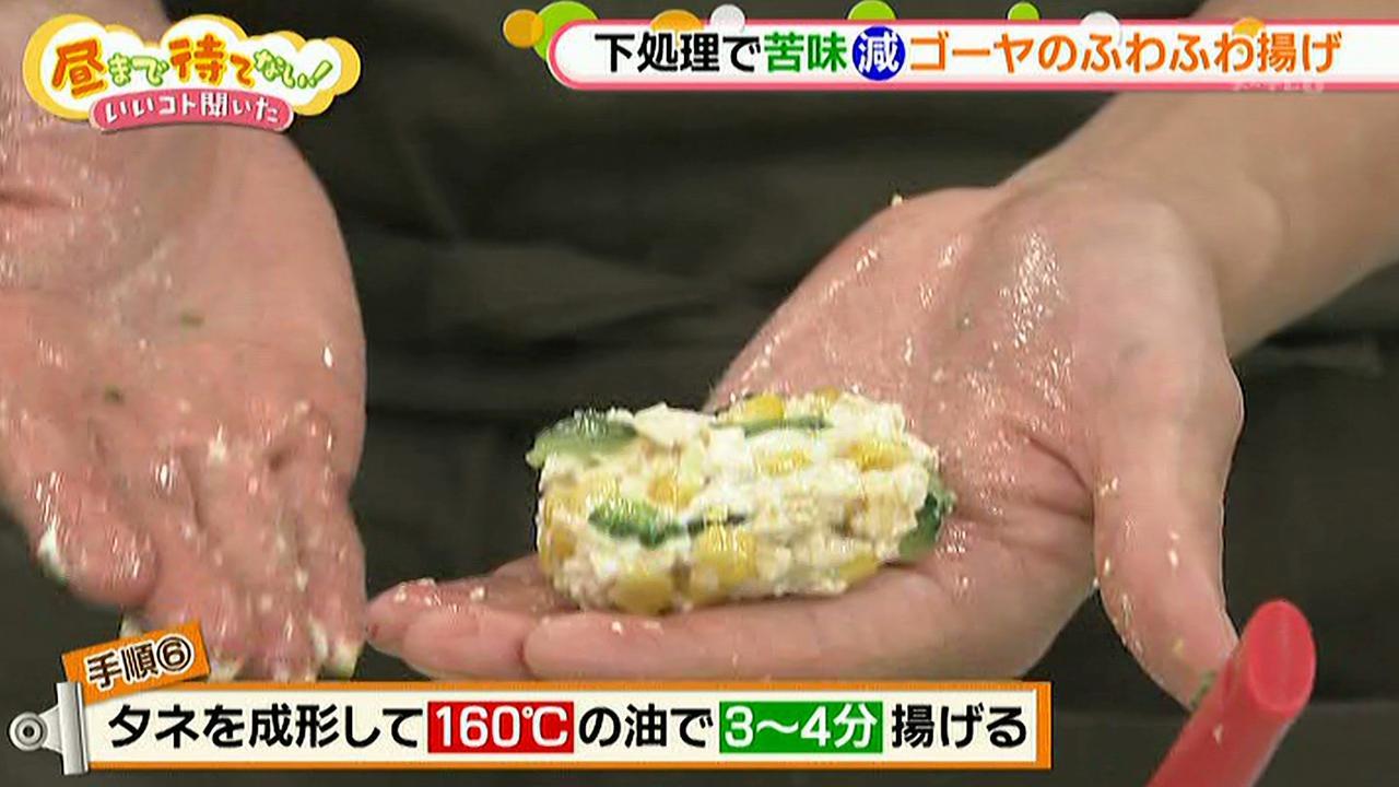 画像10: 夏が旬のケンタ流 ゴーヤ料理レシピ
