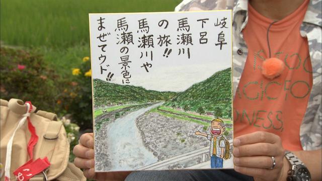 画像11: 美しき清流の山里 岐阜・下呂馬瀬の旅