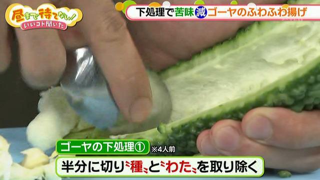 画像2: 夏が旬のケンタ流 ゴーヤ料理レシピ