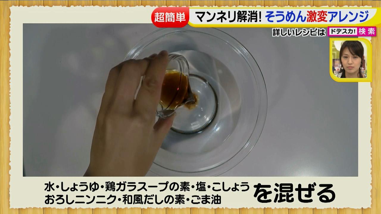 画像40: 超簡単レシピ 夏のそうめん