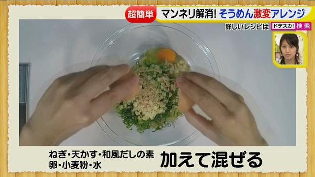 画像14: 超簡単レシピ 夏のそうめん