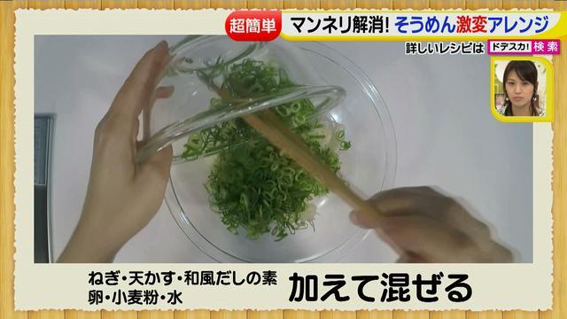 画像11: 超簡単レシピ 夏のそうめん