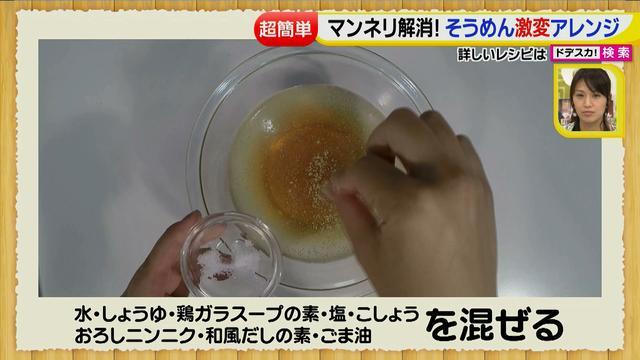 画像42: 超簡単レシピ 夏のそうめん