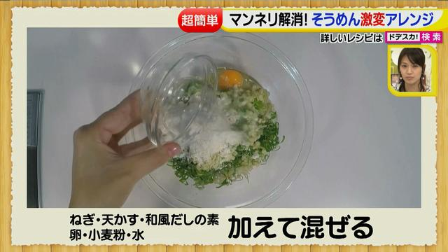 画像16: 超簡単レシピ 夏のそうめん
