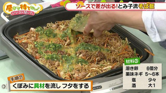 """画像11: ホットプレートで簡単!""""とみ子流そば飯"""""""