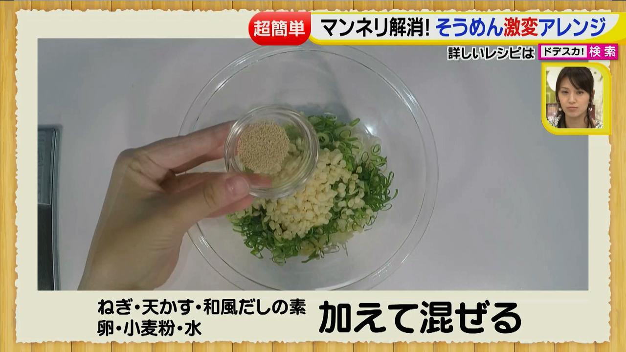 画像13: 超簡単レシピ 夏のそうめん