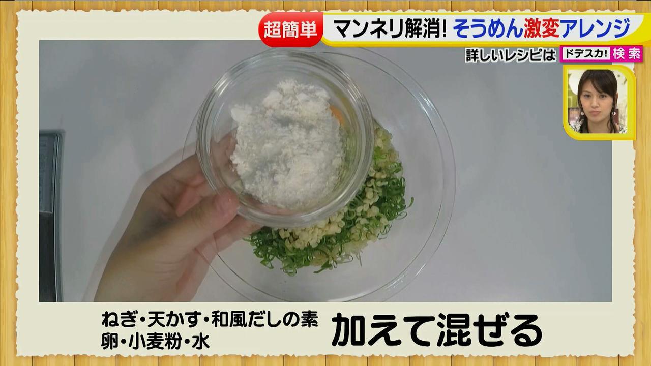 画像15: 超簡単レシピ 夏のそうめん