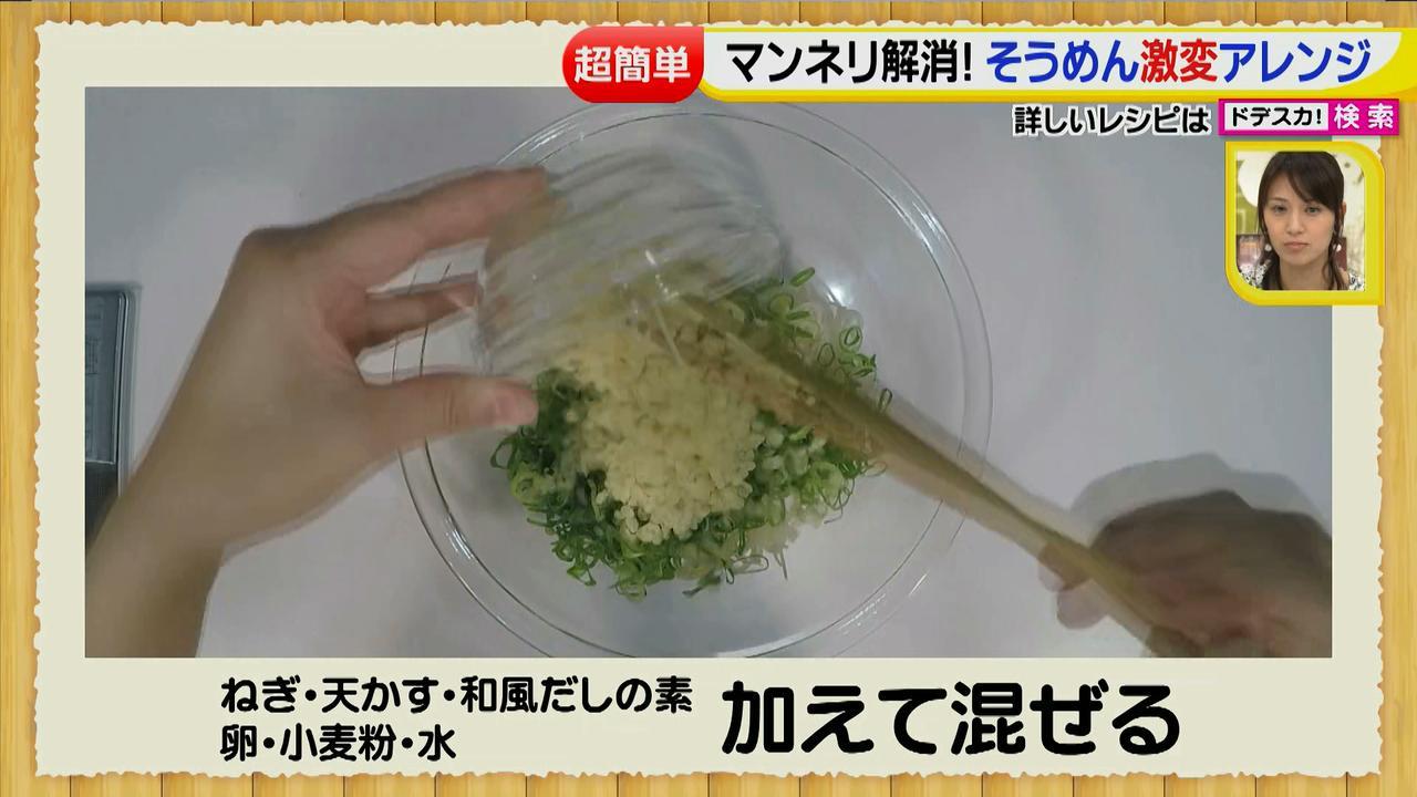 画像12: 超簡単レシピ 夏のそうめん