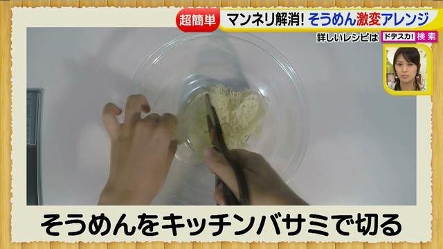 画像10: 超簡単レシピ 夏のそうめん
