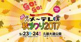 画像: メ~テレ秋まつり2017 - 名古屋テレビ【メ~テレ】
