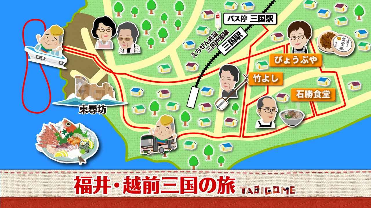 画像1: 夏の越前 自然美と粋を感じる 福井・越前三国の旅