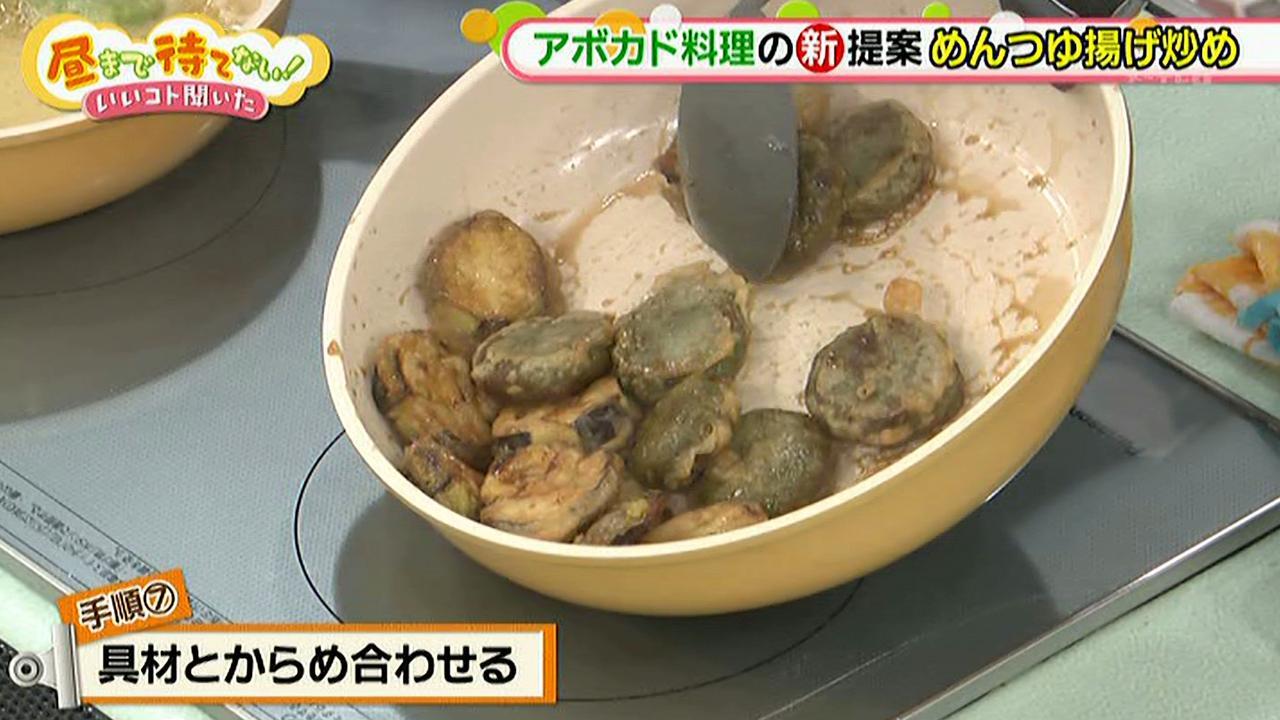 画像8: 超簡単で美味! ケンタ流 アボカドとナスのめんつゆ揚げ炒め