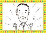 画像: うちの田村も、ものまね得意なんです(笑) 9月2日(土)放送『昼まで待てない!』より