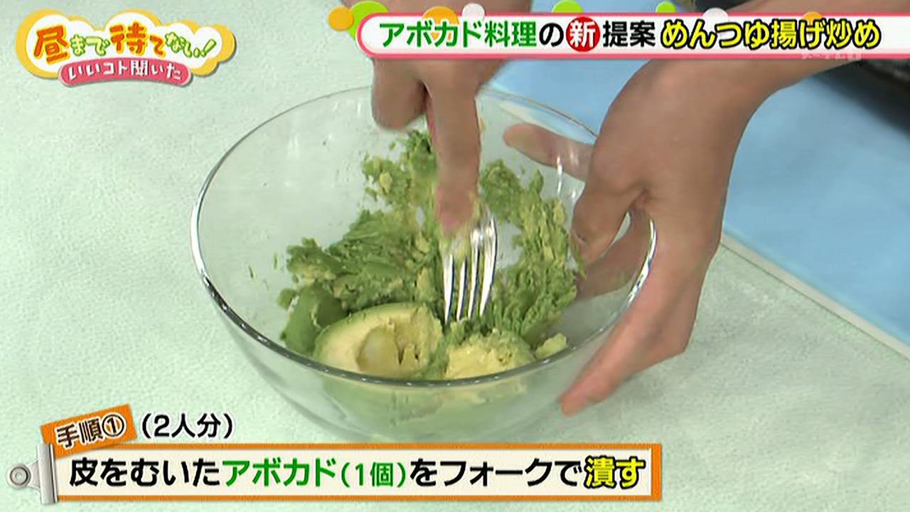 画像2: 超簡単で美味! ケンタ流 アボカドとナスのめんつゆ揚げ炒め