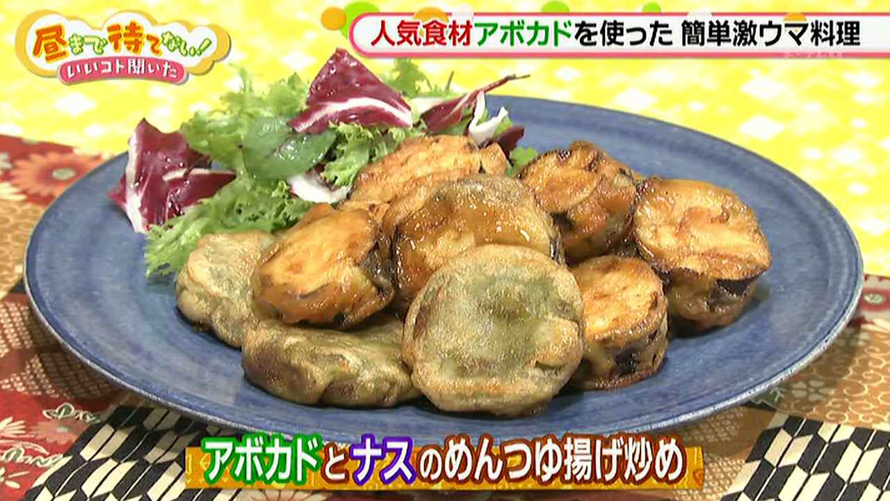 画像1: 超簡単で美味! ケンタ流 アボカドとナスのめんつゆ揚げ炒め