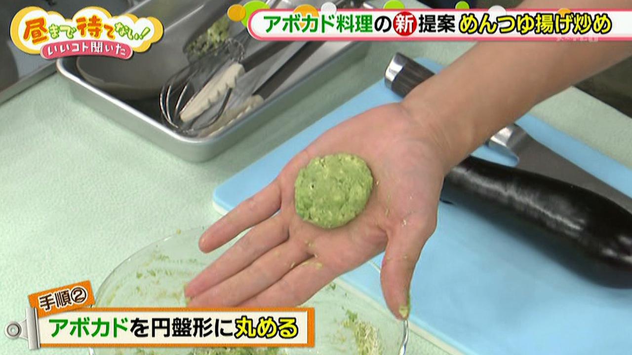 画像3: 超簡単で美味! ケンタ流 アボカドとナスのめんつゆ揚げ炒め