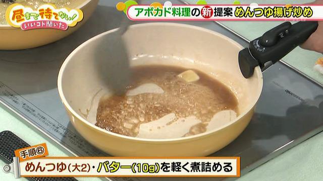 画像7: 超簡単で美味! ケンタ流 アボカドとナスのめんつゆ揚げ炒め