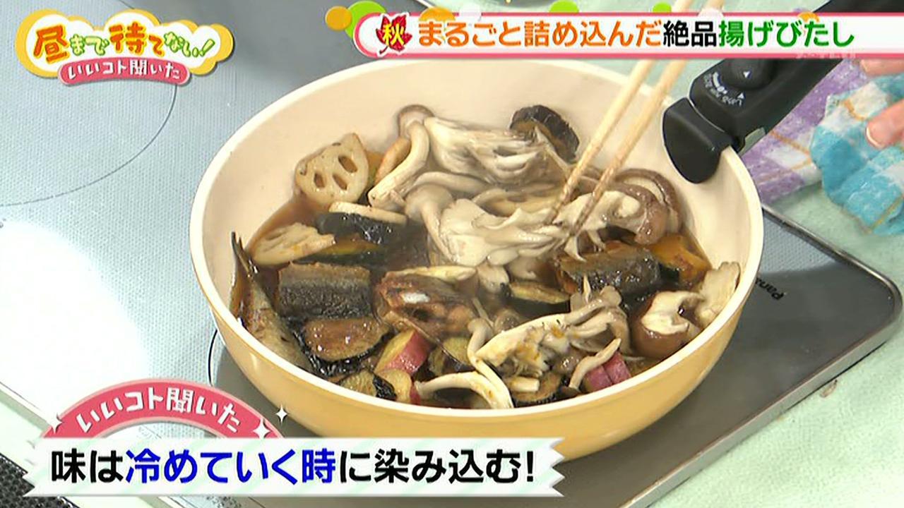 画像10: 簡単「揚げびたし」で秋をまるごとレシピ