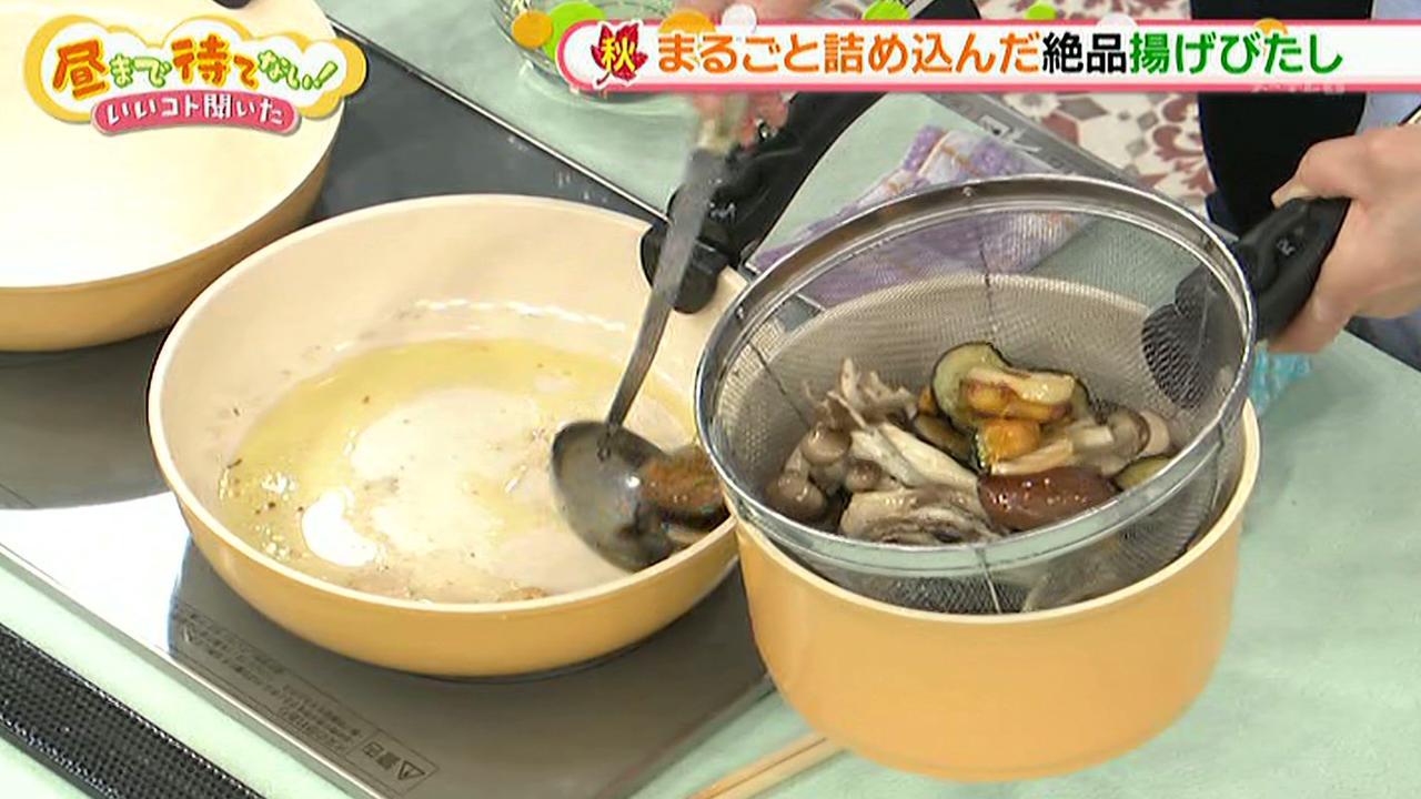 画像7: 簡単「揚げびたし」で秋をまるごとレシピ