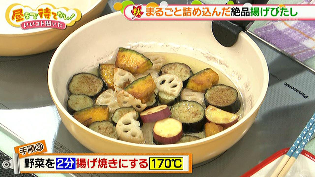 画像6: 簡単「揚げびたし」で秋をまるごとレシピ