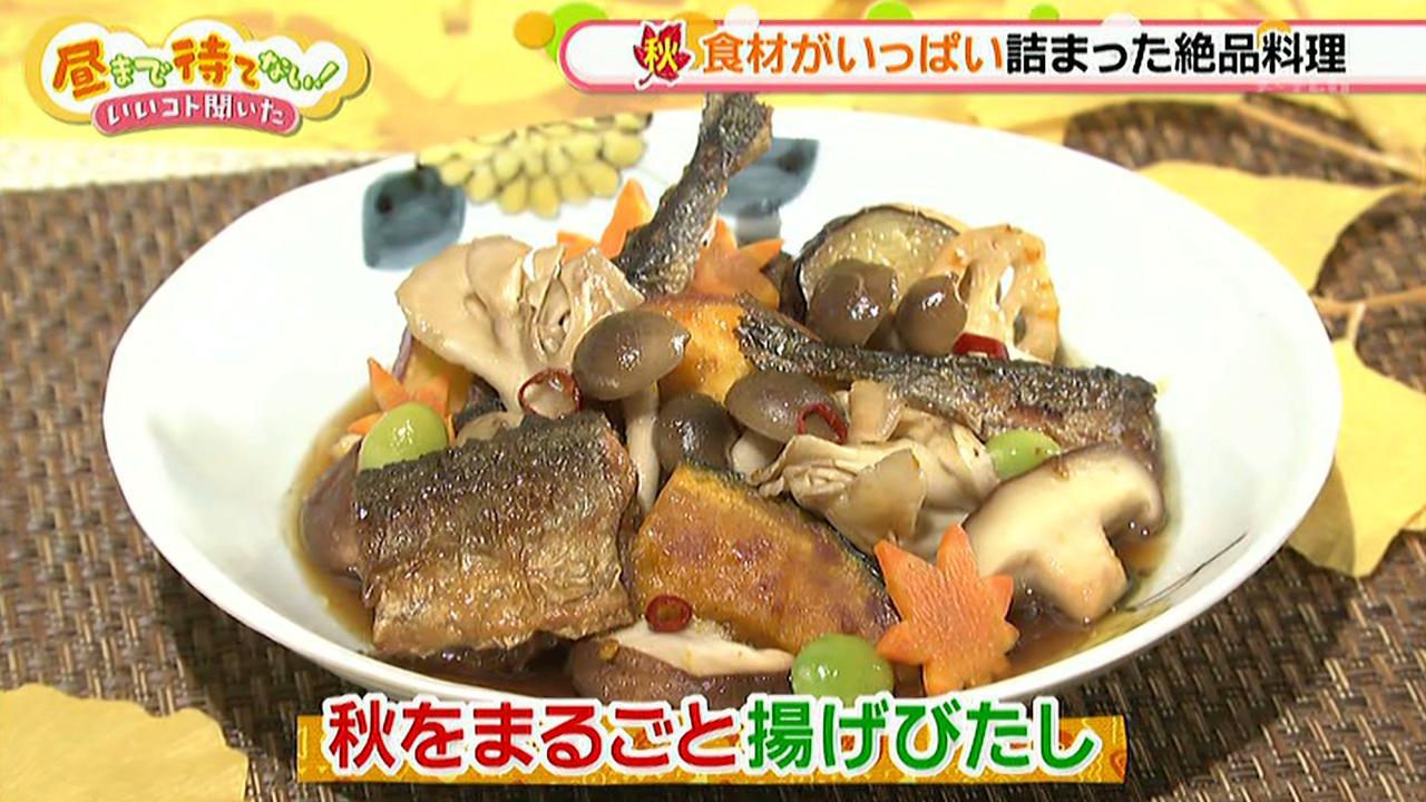 画像1: 簡単「揚げびたし」で秋をまるごとレシピ
