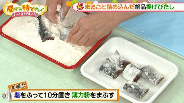 画像3: 簡単「揚げびたし」で秋をまるごとレシピ