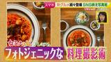 画像2: SNS映え♡フォトジェニックな料理撮影術