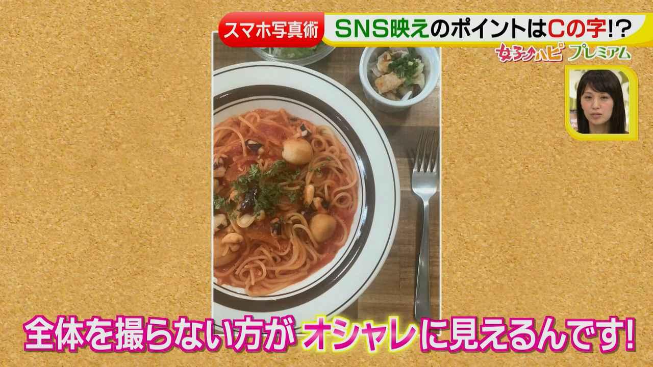 画像7: SNS映え♡フォトジェニックな料理撮影術