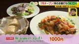 画像6: 7月オープン!全て1000円!週替わりの本格フレンチ!