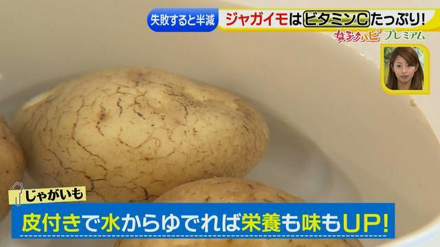 画像21: その調理、9割の栄養捨ててます!