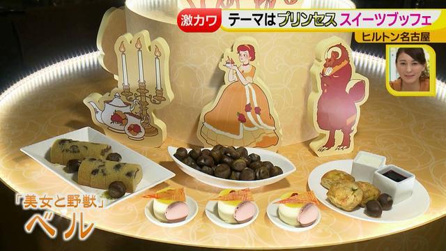 画像4: 期間限定!激カワ デザートブッフェ「プリンセスのお気に入り」