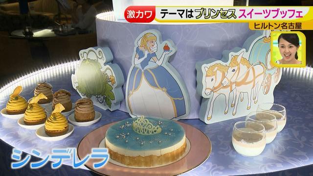 画像6: 期間限定!激カワ デザートブッフェ「プリンセスのお気に入り」
