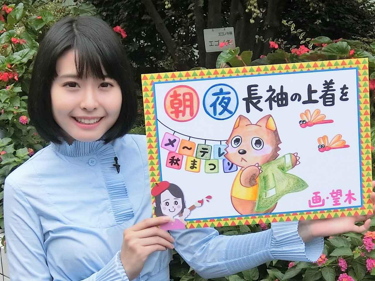 画像: 土日は久屋大通公園で「メ~テレ秋まつり」が開催されました。 多くのタレントさん・アーティストさんが名古屋に集うお祭り! お天気の不安もなく、会場は大盛り上がりでした。 お越しくださった皆さん、ありがとうございました♪ わたしはSKE48さんとチームしゃちほこさんのステージを見て、デレデレしておりました(笑) 2017年9月23日(土)放送『デルサタ』より