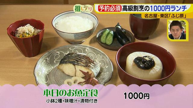画像7: 予約必須!高級割烹の1000円ランチ