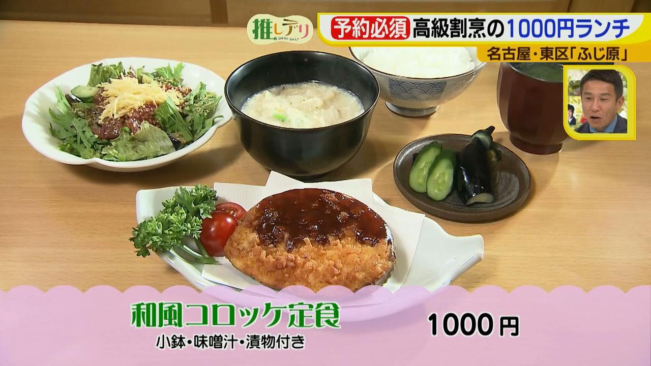 画像14: 予約必須!高級割烹の1000円ランチ
