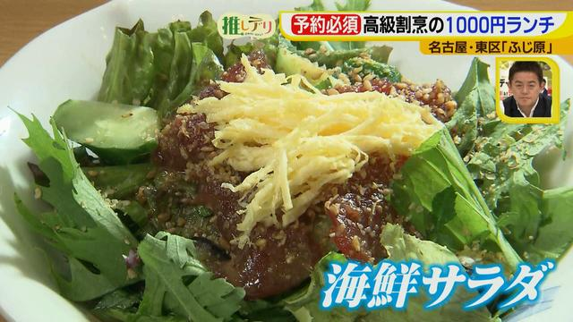 画像12: 予約必須!高級割烹の1000円ランチ