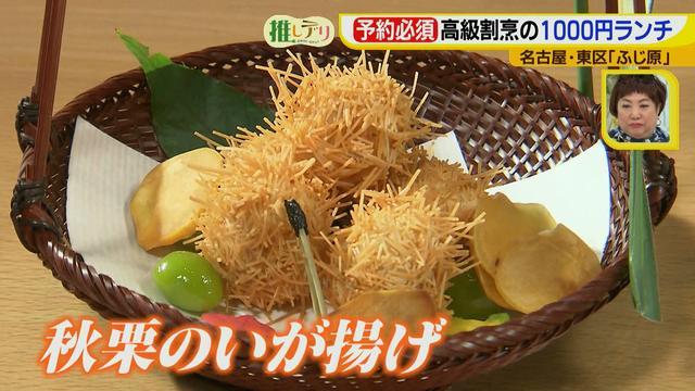 画像2: 予約必須!高級割烹の1000円ランチ