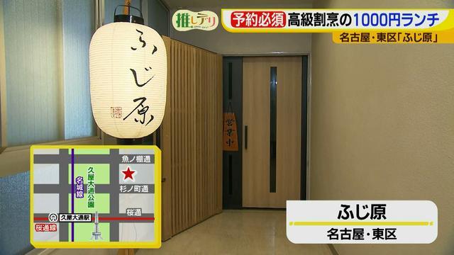 画像1: 予約必須!高級割烹の1000円ランチ