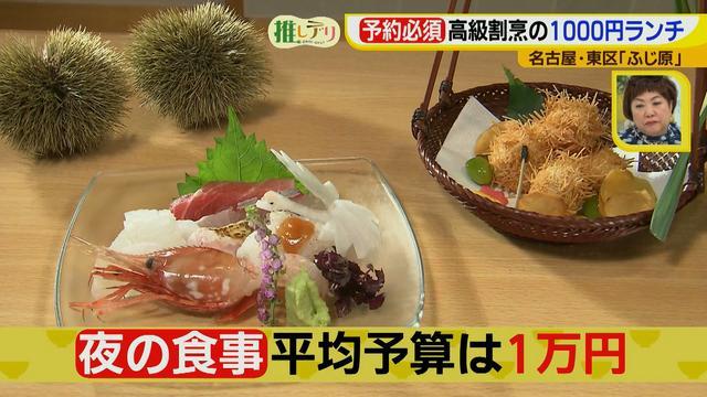 画像5: 予約必須!高級割烹の1000円ランチ
