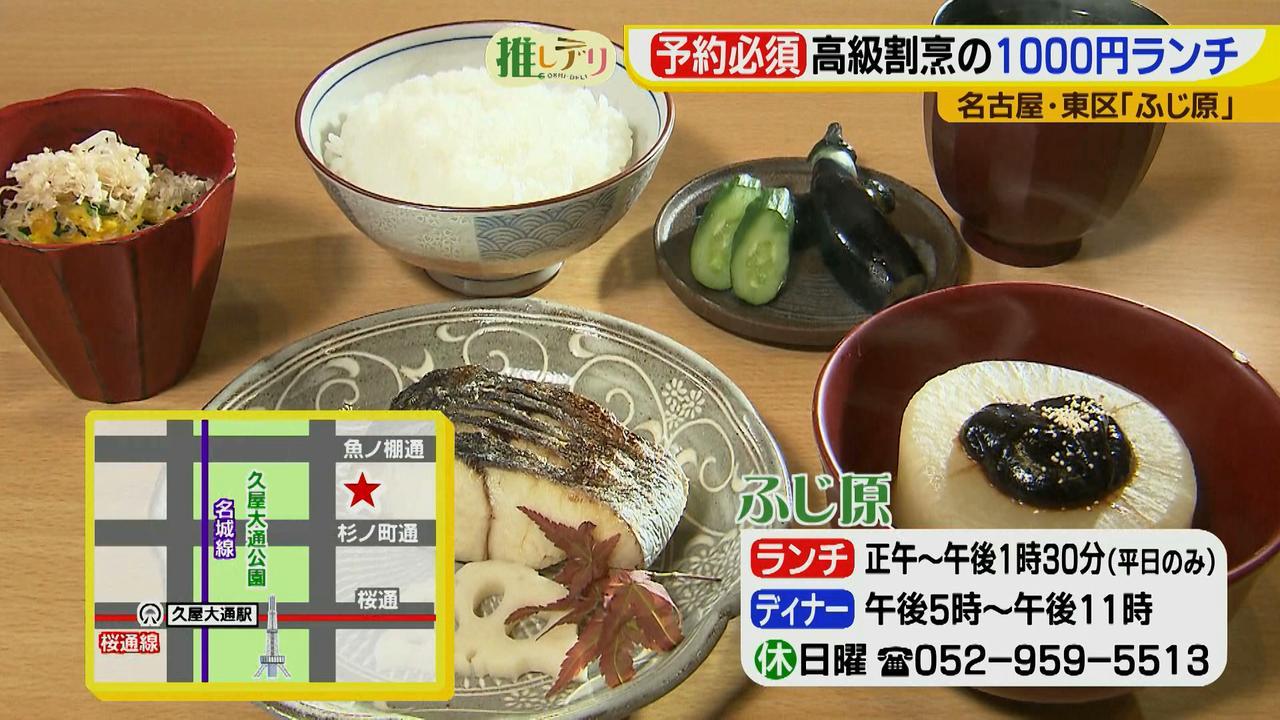 画像17: 予約必須!高級割烹の1000円ランチ