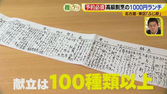 画像4: 予約必須!高級割烹の1000円ランチ