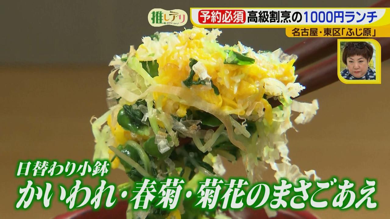 画像9: 予約必須!高級割烹の1000円ランチ