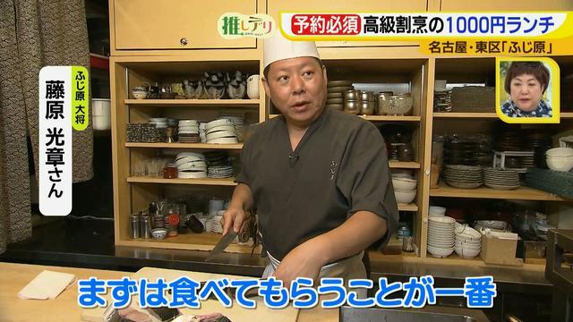 画像15: 予約必須!高級割烹の1000円ランチ