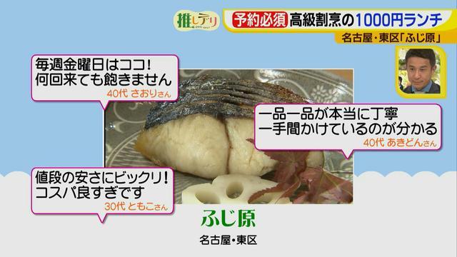 画像6: 予約必須!高級割烹の1000円ランチ