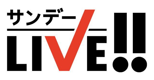 画像: サンデーLIVE!! テレビ朝日