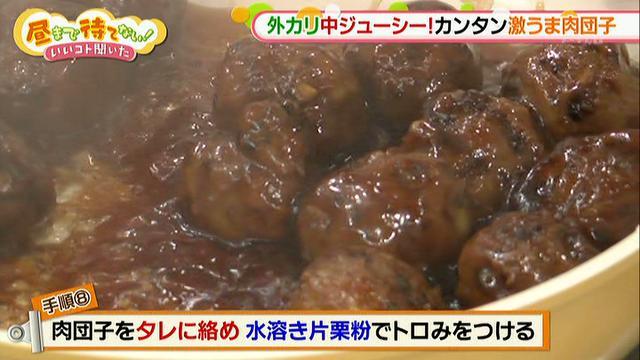 画像11: 料理教室で大人気のレシピ あの食材でジューシー肉団子