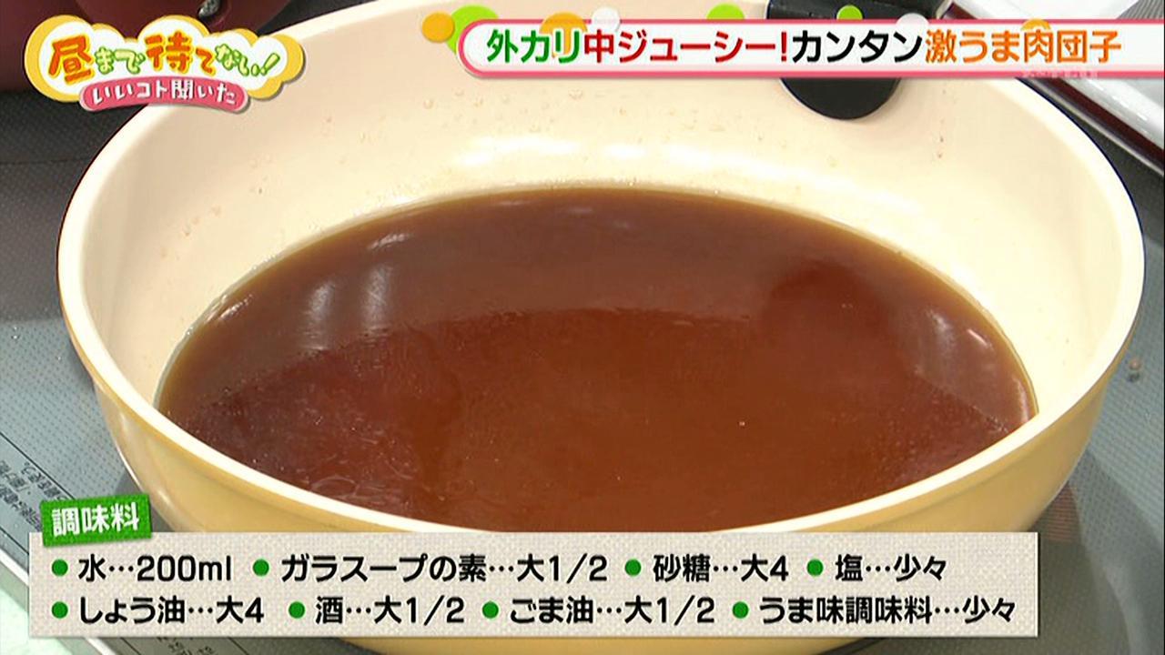 画像9: 料理教室で大人気のレシピ あの食材でジューシー肉団子