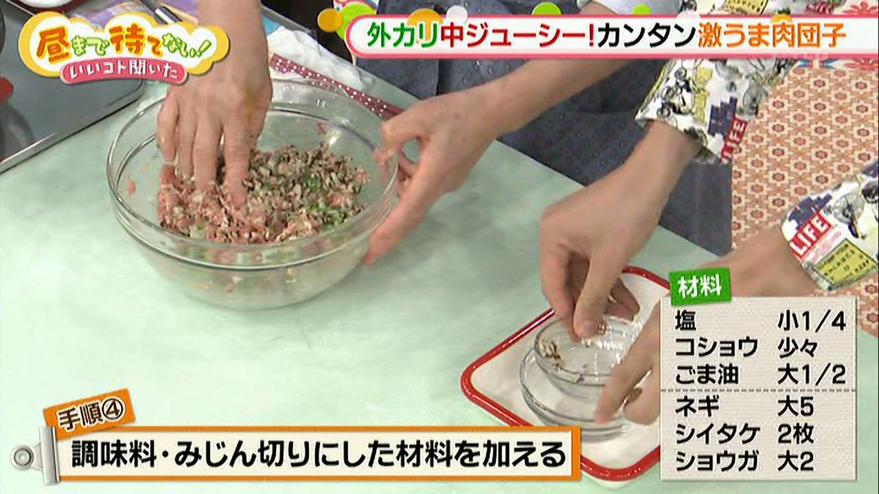 画像5: 料理教室で大人気のレシピ あの食材でジューシー肉団子